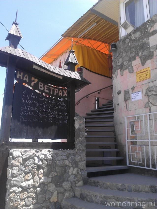 Кафе «На 7 ветрах» в Евпатории