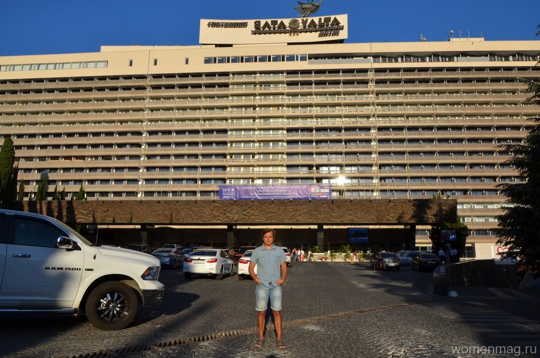 Гостиничный комплекс «Ялта Интурист»