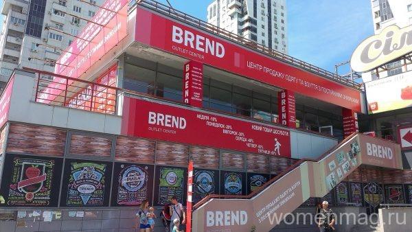 Магазин Бренд в Киеве