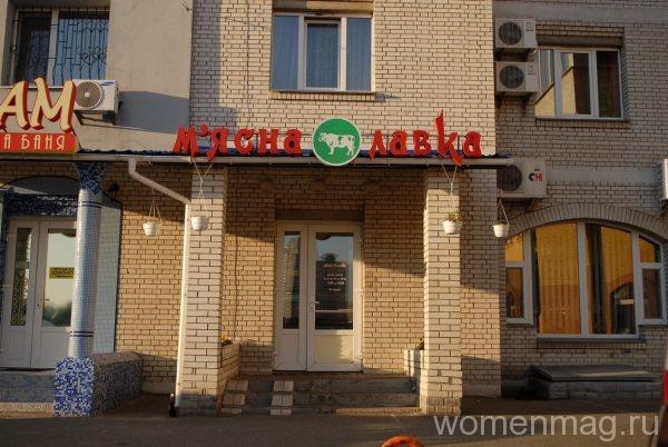 Магазин Мясная лавка в Киеве