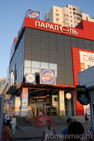 Торговый комплекс Параллель в Киеве