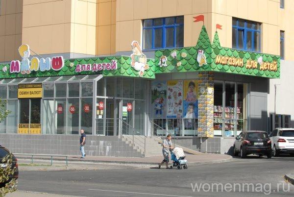 Детский магазин Малыш в Киеве