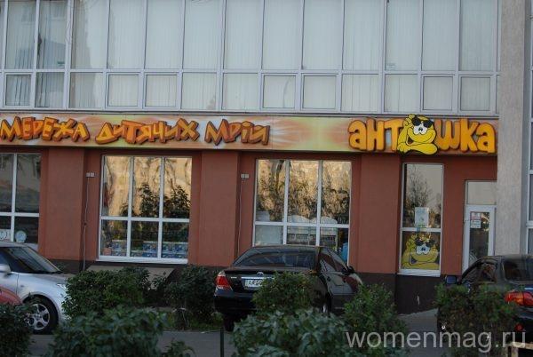 Магазин Антошка в Киеве