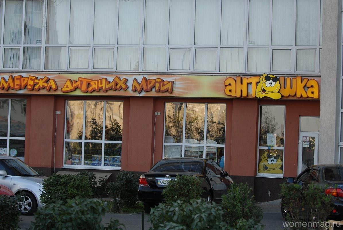 Магазин «Антошка» в Киеве