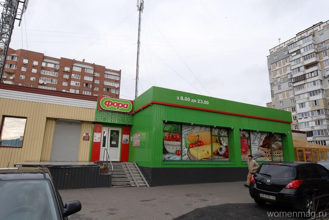 Супермаркет «Фора» в Киеве