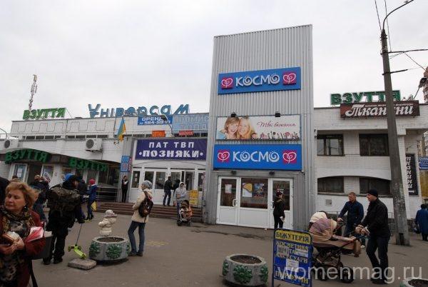 Универсам Позняки в Киеве