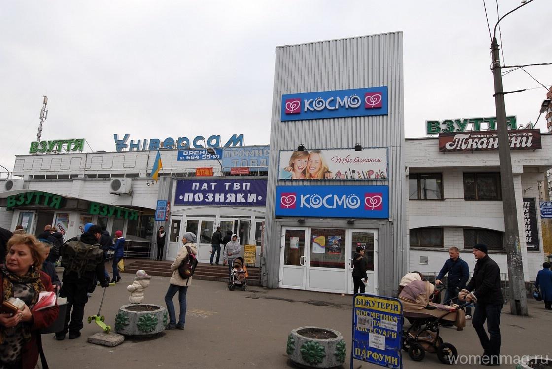 Универсам «Позняки» в Киеве