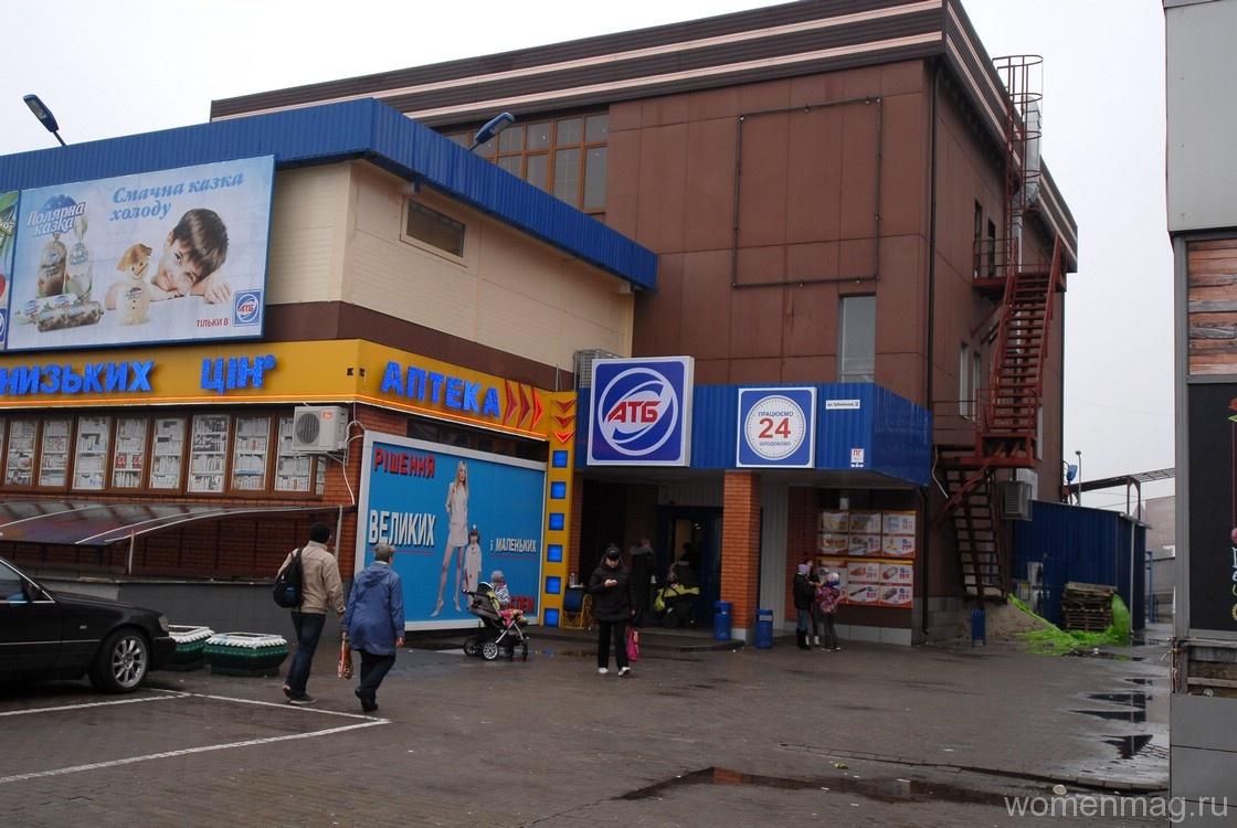 Национальная сеть продуктовых магазинов «АТБ» в Киеве