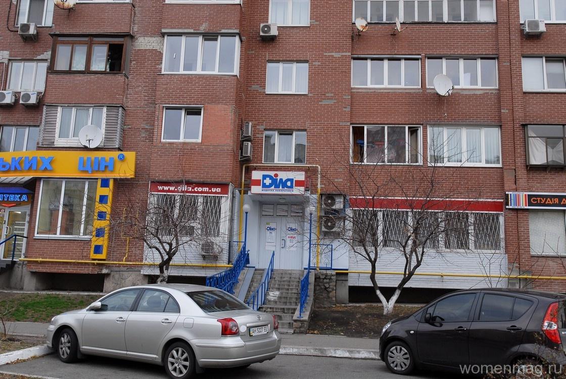 Лаборатория «Дила» в Киеве