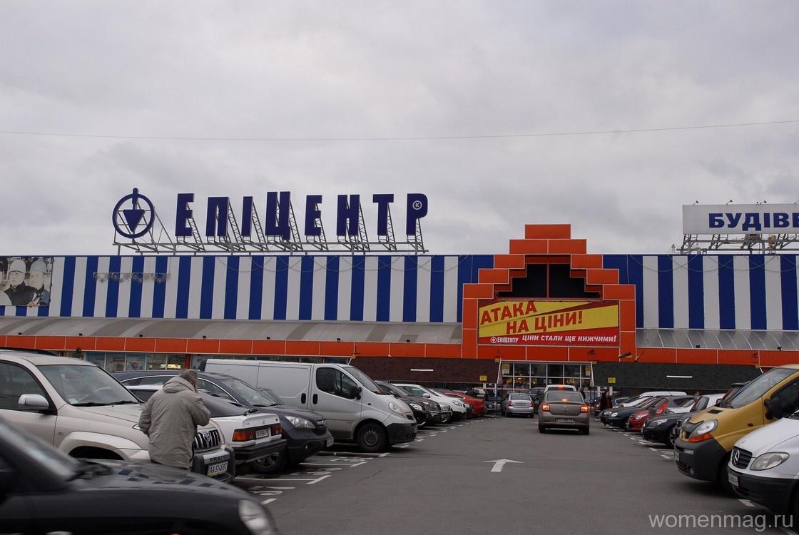 Гипермаркет «Эпицентр» в Киеве