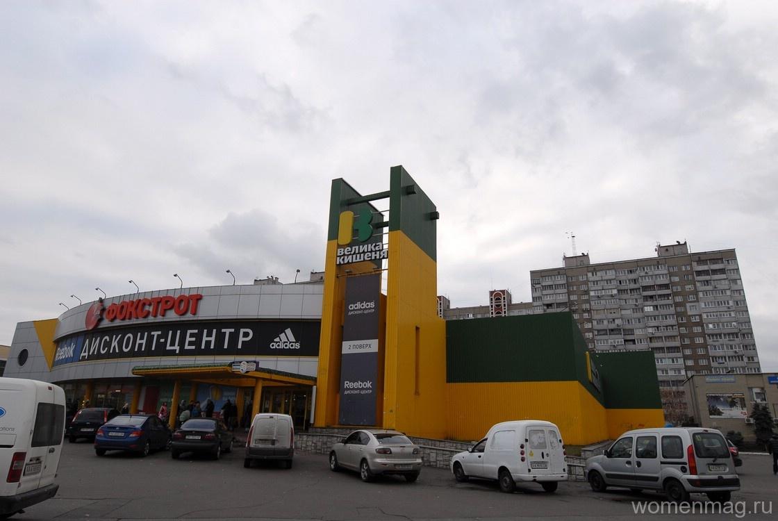 Супермаркет «Велика кишеня» в Киеве