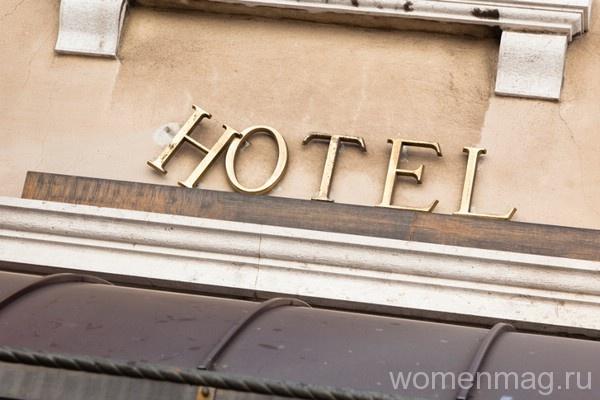 Как можно легко ошибиться при бронировании гостиницы