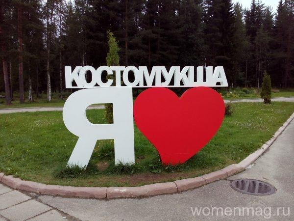 Я люблю Костомукшу