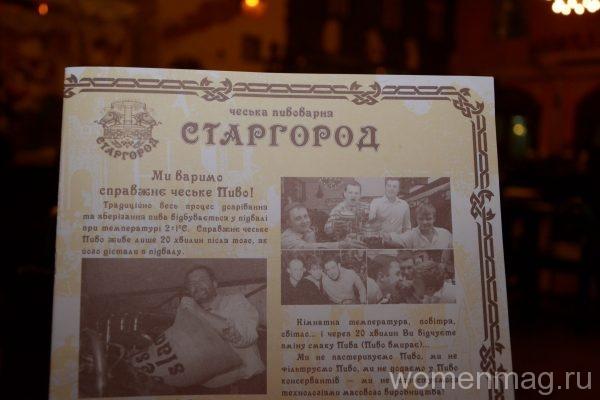 Пивной ресторан Старый город во Львове