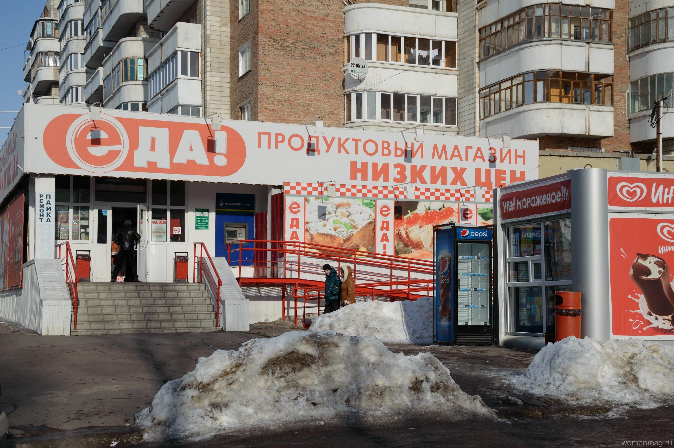 Продуктовый магазин низких цен «Еда» в Омске