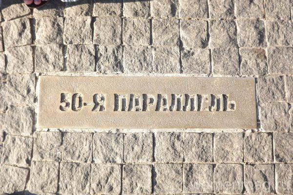 Памятник 50-й параллели в Харькове
