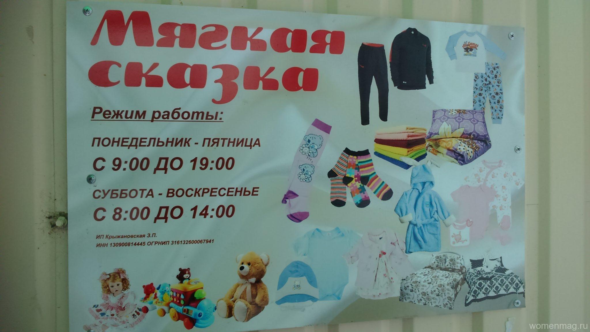Открылся новый магазин «Мягкая сказка» в г. Инсар